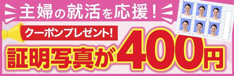 証明写真が500円。すぐ使えるクーポンプレゼント!