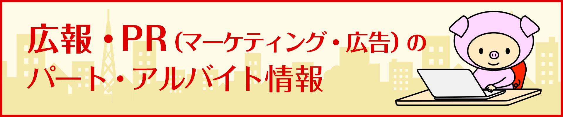 広報・PR
