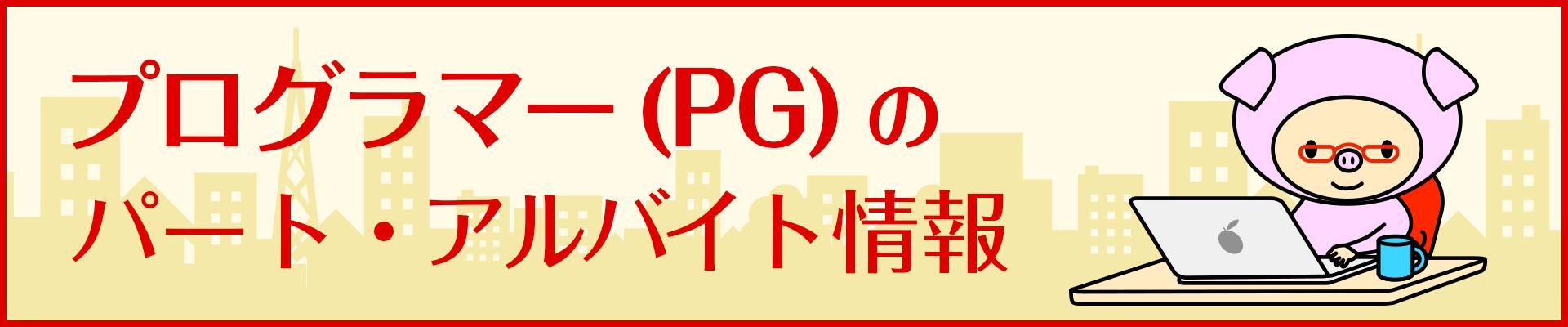 プログラマー(PG)
