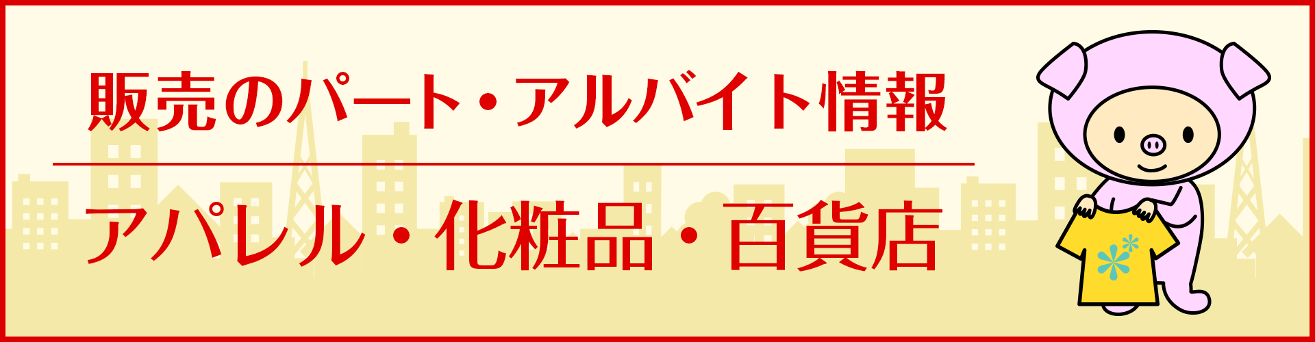 アパレル・化粧品・百貨店販売