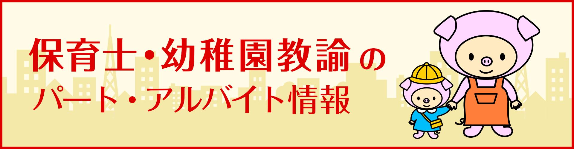 保育士・幼稚園教諭