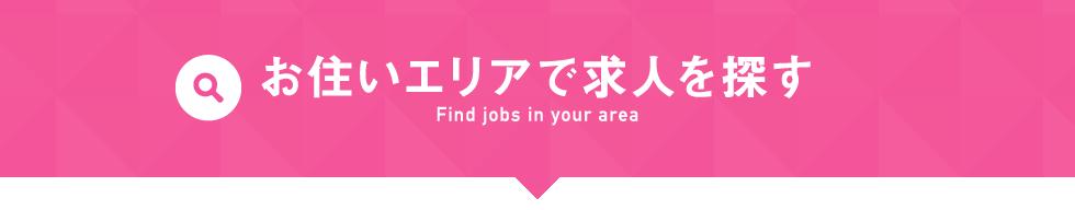 お住いエリアで求人を探す