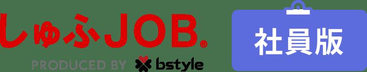 しゅふJOB 社員版 PRODUCED BY b-style