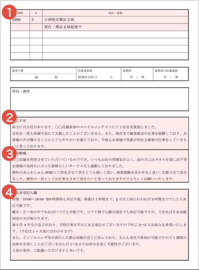 履歴書02